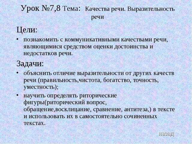 Урок №7,8 Тема: Качества речи. Выразительность речи Цели: познакомить с комму...