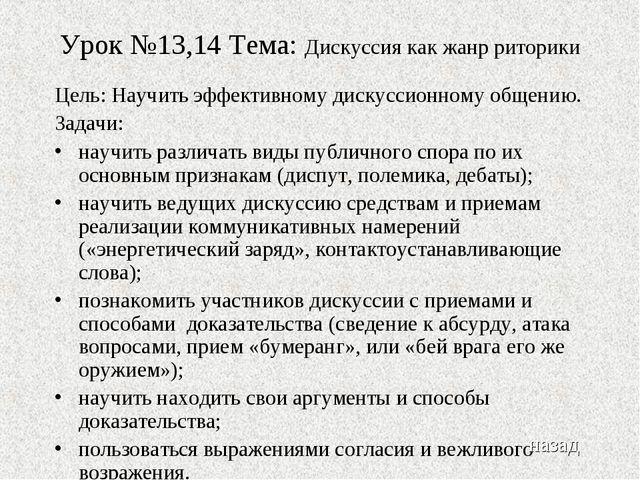 Урок №13,14 Тема: Дискуссия как жанр риторики Цель: Научить эффективному диск...