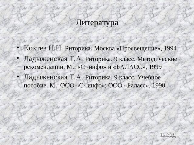 Литература Кохтев Н.Н. Риторика. Москва «Просвещение», 1994 Ладыженская Т.А....