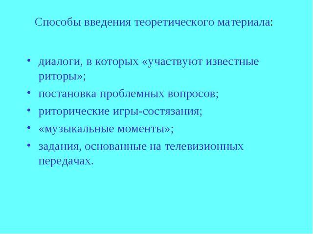 Способы введения теоретического материала: диалоги, в которых «участвуют изве...