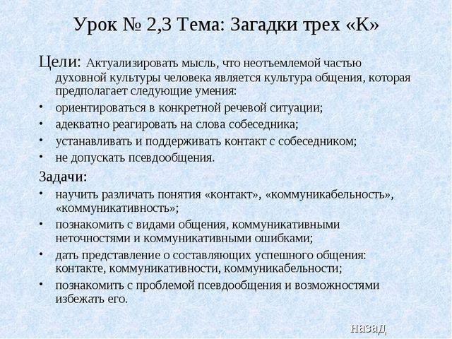 Урок № 2,3 Тема: Загадки трех «К» Цели: Актуализировать мысль, что неотъемлем...