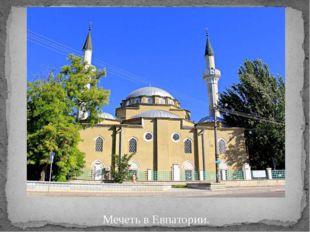 Мечеть в Евпатории. Мечеть в Евпатории.