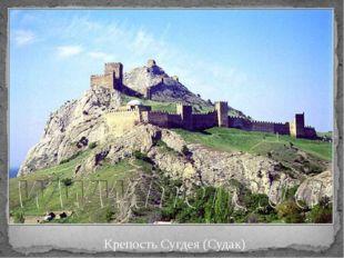 Крепость Сугдея (Судак) Крепость Сугдея (Судак)