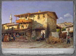 Традиционное татарское жилище в крымском предгорье. Традиционное татарское жи