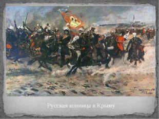 Русская конница в Крыму Русская конница в Крыму