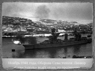 Ноябрь 1941 года. Оборона Севастополя. Линкор «Севастополь» ведёт огонь по пр