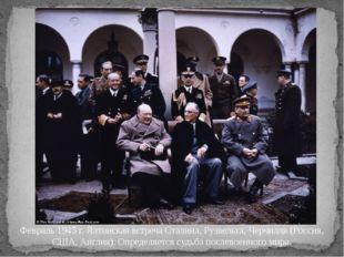 Февраль 1945 г. Ялтинская встреча Сталина, Рузвельта, Черчилля (Россия, США,