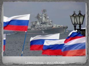 Севастополь – российский! Севастополь – российский!