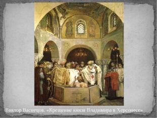 Виктор Васнецов. «Крещение князя Владимира в Херсонесе»