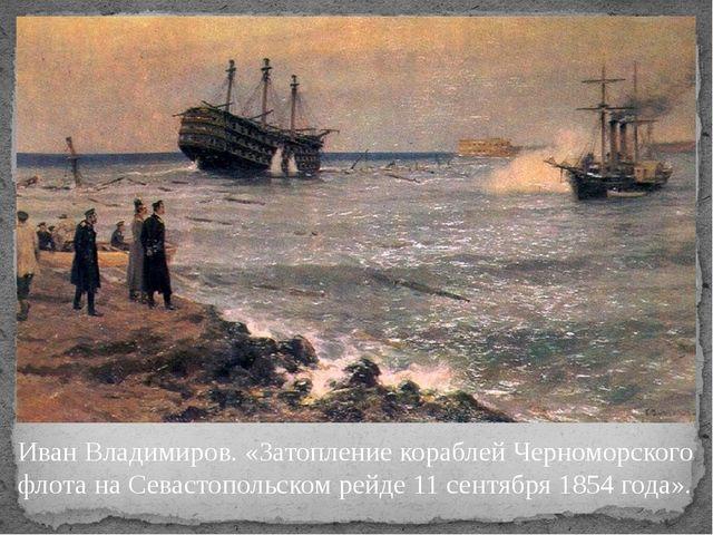 Иван Владимиров. «Затопление кораблей Черноморского флота на Севастопольском...