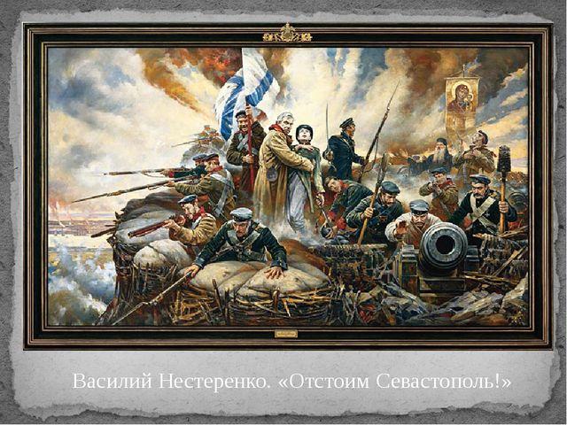 Василий Нестеренко. «Отстоим Севастополь!» Василий Нестеренко. «Отстоим Севас...