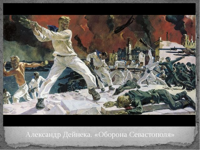 Александр Дейнека. «Оборона Севастополя» Александр Дейнека. «Оборона Севастоп...