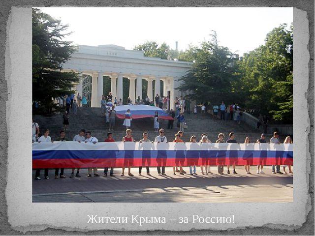 Жители Крыма – за Россию! Жители Крыма – за Россию!