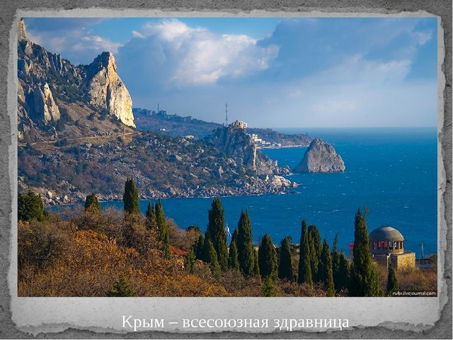 Крым – всесоюзная здравница Крым – всесоюзная здравница