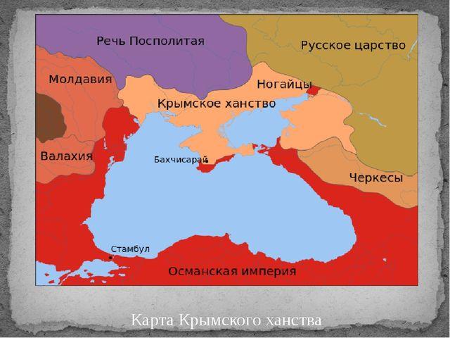 Карта Крымского ханства Карта Крымского ханства