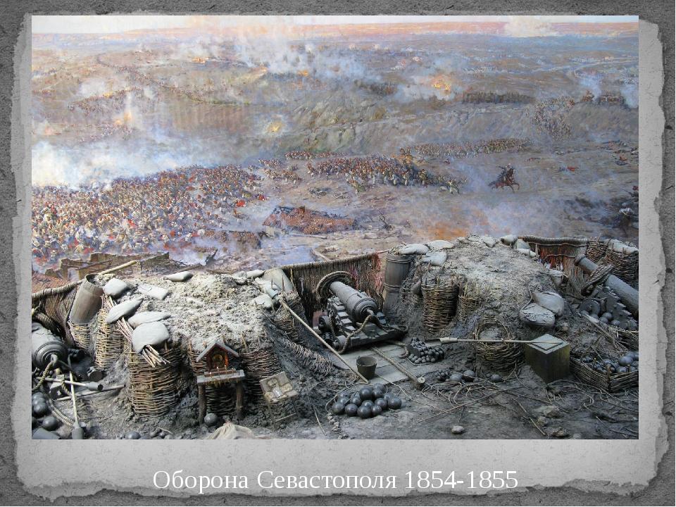Оборона Севастополя 1854-1855 Оборона Севастополя 1854-1855