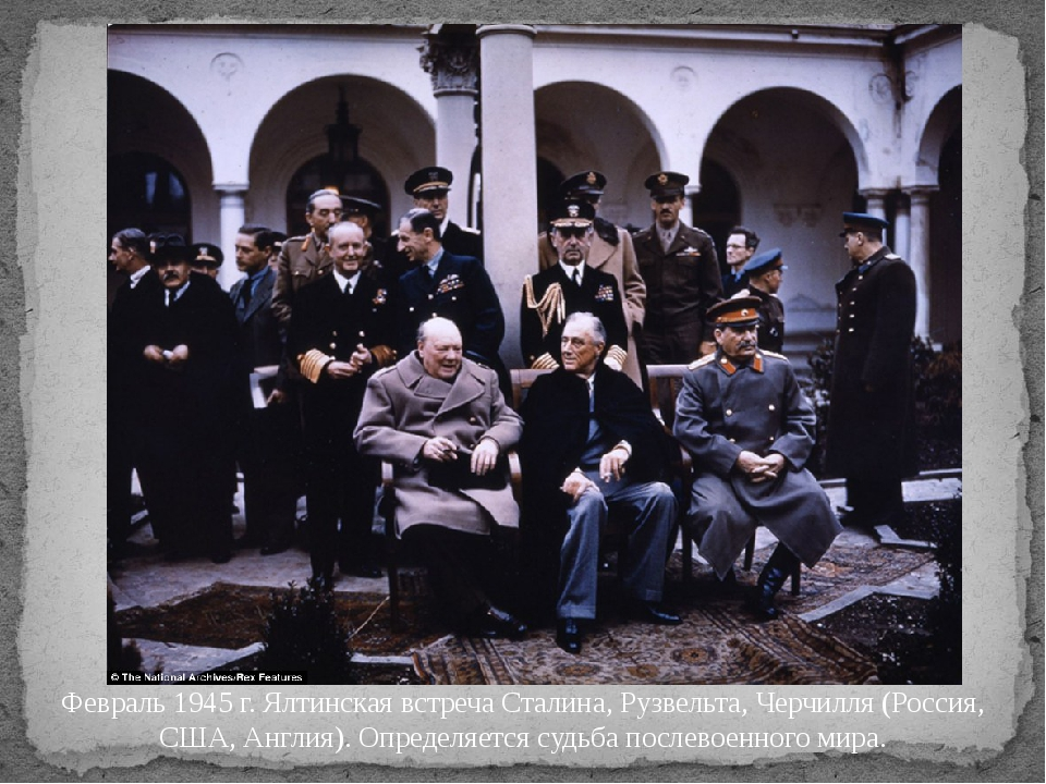 Февраль 1945 г. Ялтинская встреча Сталина, Рузвельта, Черчилля (Россия, США,...