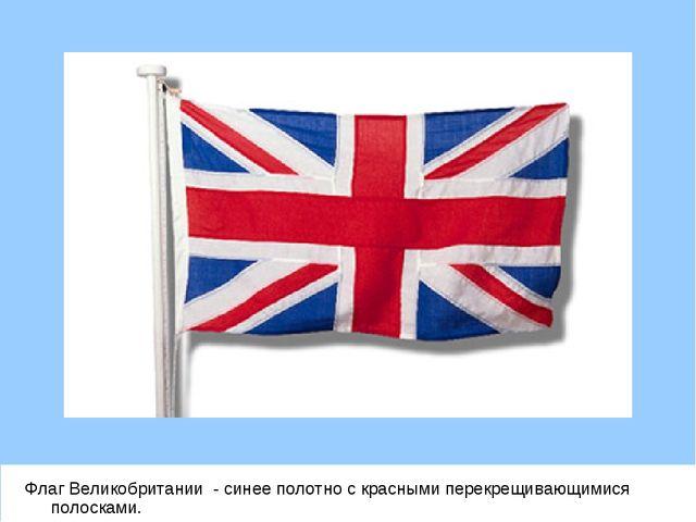 Флаг Великобритании - синее полотно с красными перекрещивающимися полосками.