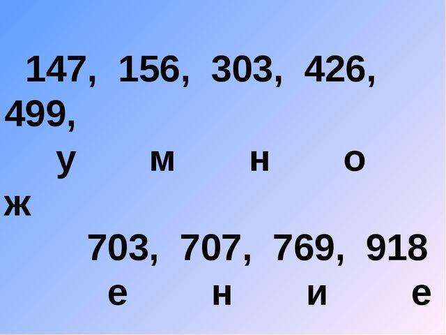 147, 156, 303, 426, 499, у м н о ж 703, 707, 769, 918 е н и е