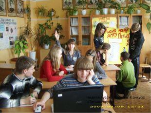 Неделя русского языка. Конкурс «Письмо другу»