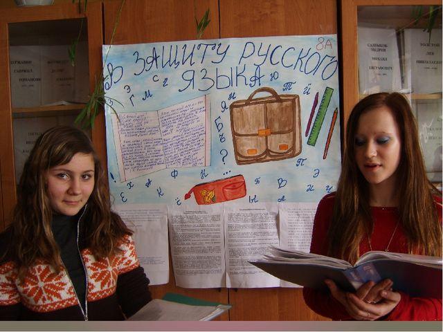 Формы и виды внеклассной работы по русскому языку ПИСЬМЕННЫЕ ФОРМЫ: Стенная г...