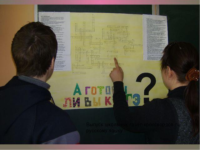 Выпуск школьных газет-кроссвордов по русскому языку