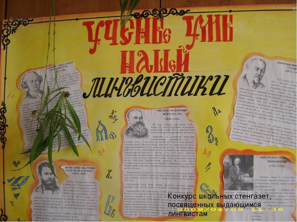 Конкурс школьных стенгазет, посвященных выдающимся лингвистам