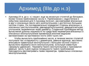 Архимед (IIIв.до н.э) Архимед (III в. до н. э.) нашел, еще за несколько столе