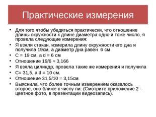 Практические измерения Для того чтобы убедиться практически, что отношение дл