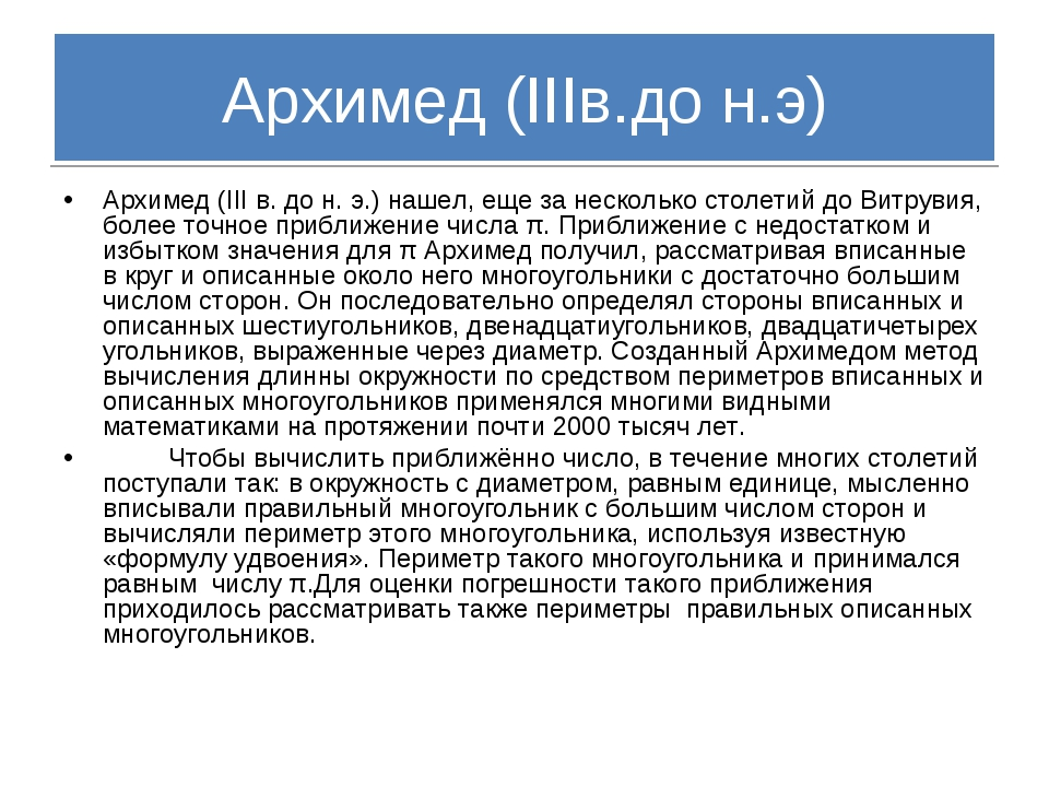 Архимед (IIIв.до н.э) Архимед (III в. до н. э.) нашел, еще за несколько столе...
