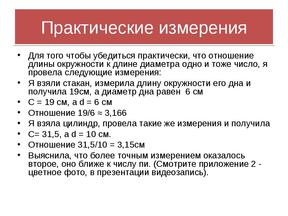 Практические измерения Для того чтобы убедиться практически, что отношение дл...