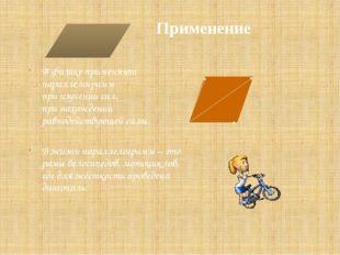 Применение В физике применяют параллелограмм при изучении сил, при нахождении