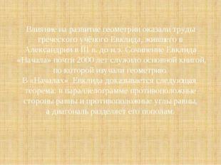 Влияние на развитие геометрии оказали труды греческого учёного Евклида, живше
