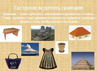 Где можно встретить трапецию Трапеция – слово греческое, означавшее в древнос
