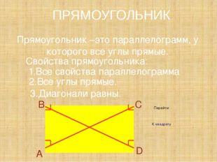 Прямоугольник –это параллелограмм, у которого все углы прямые. Свойства прямо