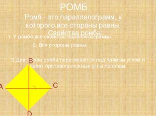 РОМБ Ромб - это параллелограмм, у которого все стороны равны. Свойства ромба: