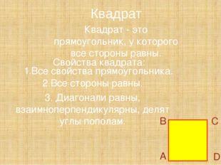 Квадрат Свойства квадрата: 2.Все стороны равны. 3. Диагонали равны, взаимнопе