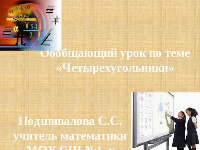 Обобщающий урок по теме «Четырехугольники» Подшивалова С.С. учитель математик...