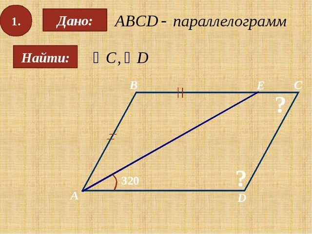1. Найти: Дано: А B C D 320 ? ? E