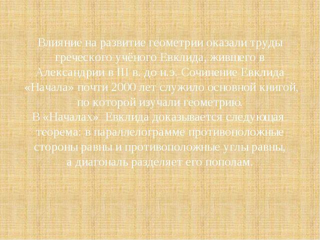 Влияние на развитие геометрии оказали труды греческого учёного Евклида, живше...