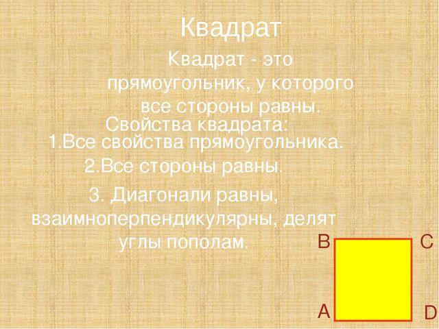 Квадрат Свойства квадрата: 2.Все стороны равны. 3. Диагонали равны, взаимнопе...