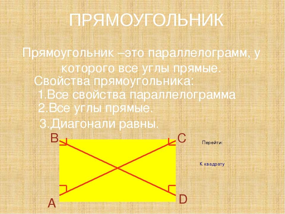 Прямоугольник –это параллелограмм, у которого все углы прямые. Свойства прямо...