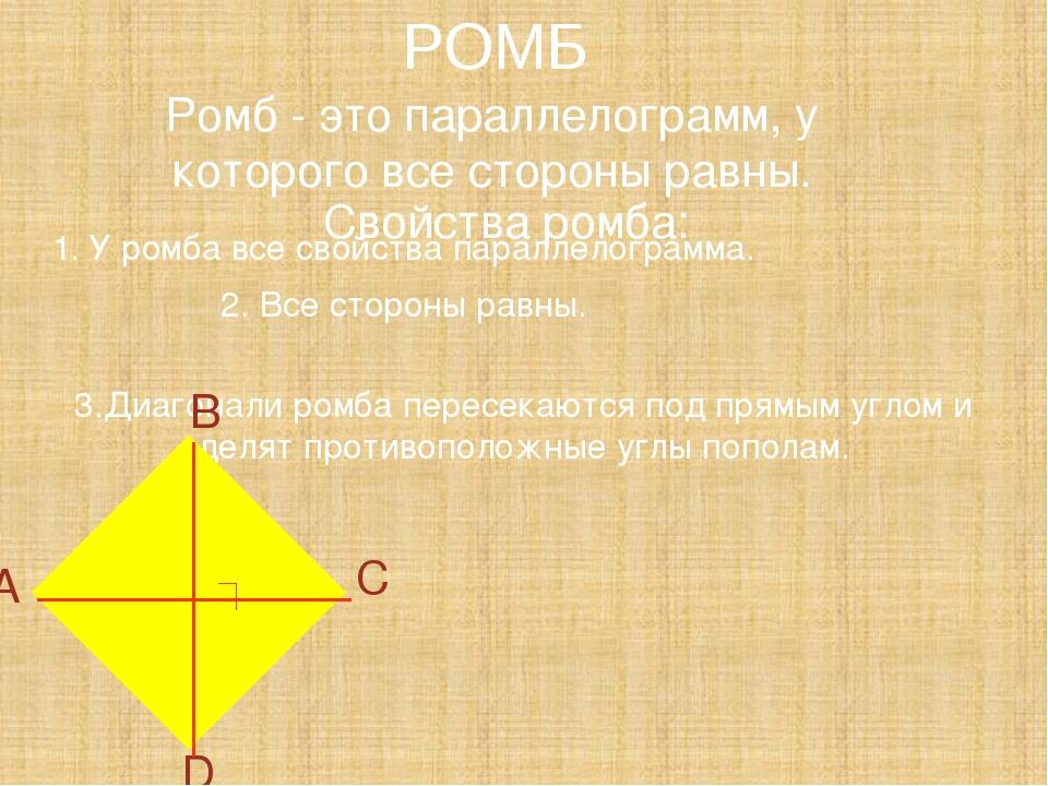 РОМБ Ромб - это параллелограмм, у которого все стороны равны. Свойства ромба:...