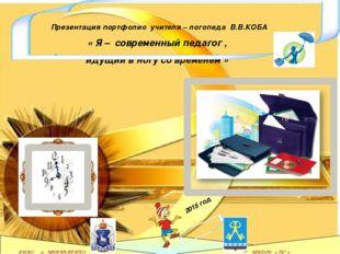 Презентация портфолио учителя – логопеда В.В.КОБА « Я – современный педагог