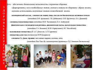 Цель - обеспечить дошкольнику возможность сохранения здоровья, сформировать у
