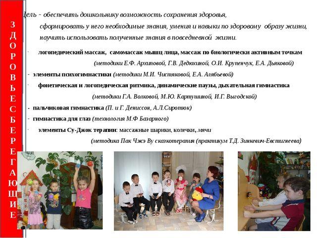 Цель - обеспечить дошкольнику возможность сохранения здоровья, сформировать у...