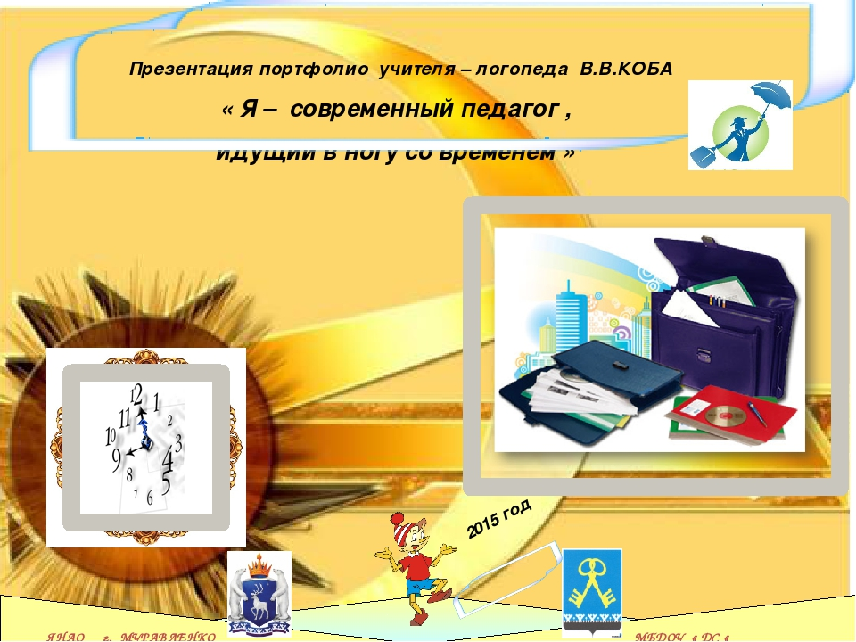 Презентация портфолио учителя – логопеда В.В.КОБА « Я – современный педагог...