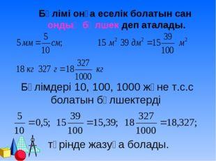 Бөлімдері 10, 100, 1000 және т.с.с болатын бөлшектерді Бөлімі онға еселік бол