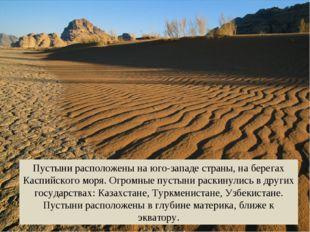 Пустыни расположены на юго-западе страны, на берегах Каспийского моря. Огромн