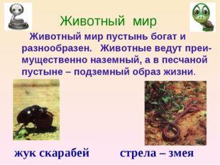 Животный мир Животный мир пустынь богат и разнообразен. Животные ведут преи-м